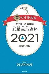 ゲッターズ飯田の五星三心占い2021金のイルカ座 Kindle版