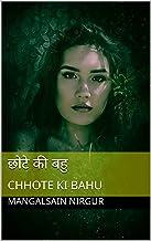 छोटे की बहु: CHHOTE KI BAHU (Hindi Edition)