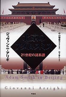 北京のアダム・スミス――21世紀の諸系譜