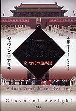 Various genealogy of the 21st century - Adam Smith in Beijing (2011) ISBN: 4861823196 [Japanese Import]
