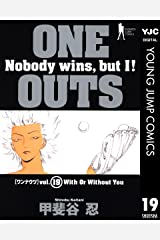 ONE OUTS 19 (ヤングジャンプコミックスDIGITAL) Kindle版