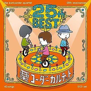 25周年ベスト(通常盤 2CD)
