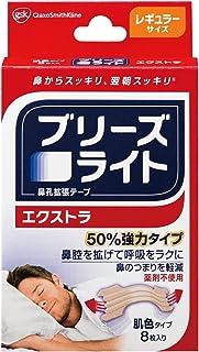 ブリーズライト エクストラ 鼻孔拡張テープ 肌色 レギュラー 8枚入