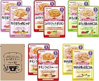 キューピー ベビーフード 9か月 × 5種 × 2P 合計10食セット SHOWルイボスティー1袋