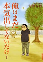 表紙: 俺はまだ本気出してないだけ(1) (IKKI COMIX) | 青野春秋