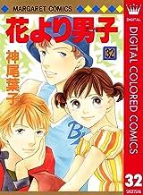 表紙: 花より男子 カラー版 32 (マーガレットコミックスDIGITAL)   神尾葉子