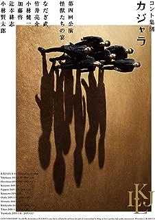 コント集団 カジャラ 第四回公演「怪獣たちの宴」DVD