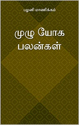 Amazon in: Tamil - Astrology / New Age: Books