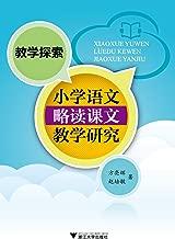 教学探索小学语文略读课文教学研究 (Chinese Edition)