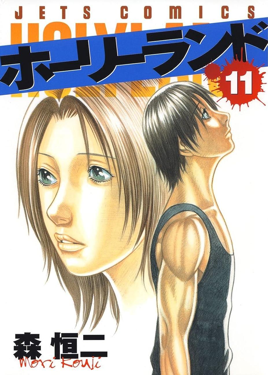 臭いベイビーモロニックホーリーランド 11 (ジェッツコミックス)