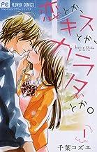 表紙: 恋とか、キスとか、カラダとか。(1) (フラワーコミックス) | 千葉コズエ