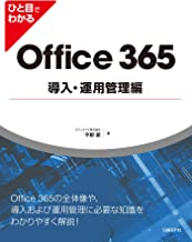 表紙: ひと目でわかるOffice 365導入・運用管理編   オフィスアイ株式会社 平野 愛