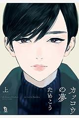 カッコウの夢(上) (onBLUE comics) Kindle版