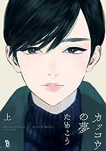表紙: カッコウの夢(上) (onBLUE comics) | ためこう