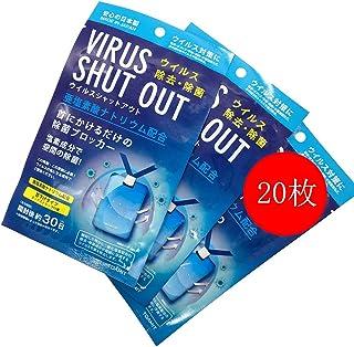ウイルスシャットアウト空間滅菌カードウイルスシャットアウト 首掛け 空間除菌カードvirus shut out ウィルスブロッカー (S(20枚))