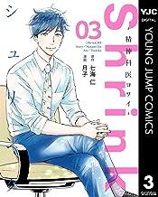 表紙: Shrink~精神科医ヨワイ~ 3 (ヤングジャンプコミックスDIGITAL) | 七海仁
