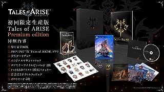 【PS4】Tales of ARISE Premium edition 【早期購入特典】ダウンロードコンテンツ4種が入手できるプロダクトコード (封入) 【Amazon.co.jp限定】描き下ろしデカジャケ(外付)/アタッチメント「薔薇のフルル...
