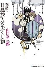 探偵・日暮旅人の失くし物 (メディアワークス文庫)