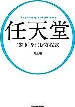 """表紙: 任天堂""""驚き""""を生む方程式 (日本経済新聞出版)   井上理"""