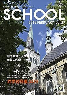 SCHOOL Vol.57 共学校特集 2019