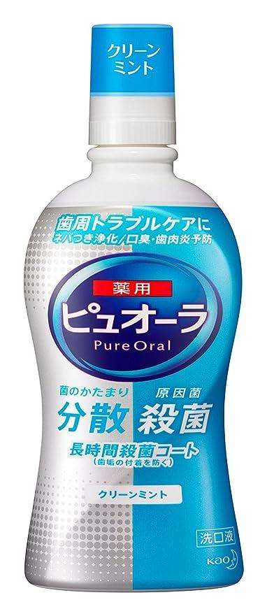 インフルエンザジレンマ提供する【花王】薬用ピュオーラ洗口液 クリーンミント 420ml ×20個セット