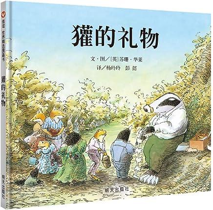 信谊世界精选图画书:獾的礼物