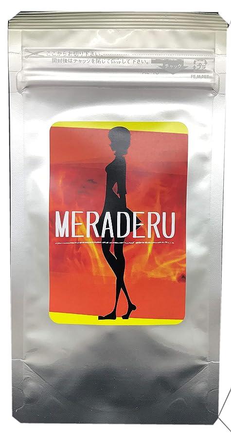 溶ける適応分解するMERADERU(メラデル)