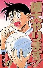 表紙: 健太やります!(1) (少年サンデーコミックス) | 満田拓也