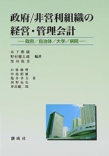 政府/非営利組織の経営・管理会計―政府/自治体/大学/病院