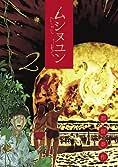 ムシヌユン (2) (ビッグコミックス)