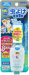 スキンバルサン 乳幼児にも使える 虫よけミスト 50ml 蚊・マダニに効く ガードミストウォーター (使用制限なし・最大効果8時間・有効成分 高濃度イカリジン)