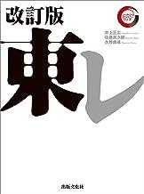 表紙: 東レ 改訂版 リーディング・カンパニー シリーズ | 井上 正広