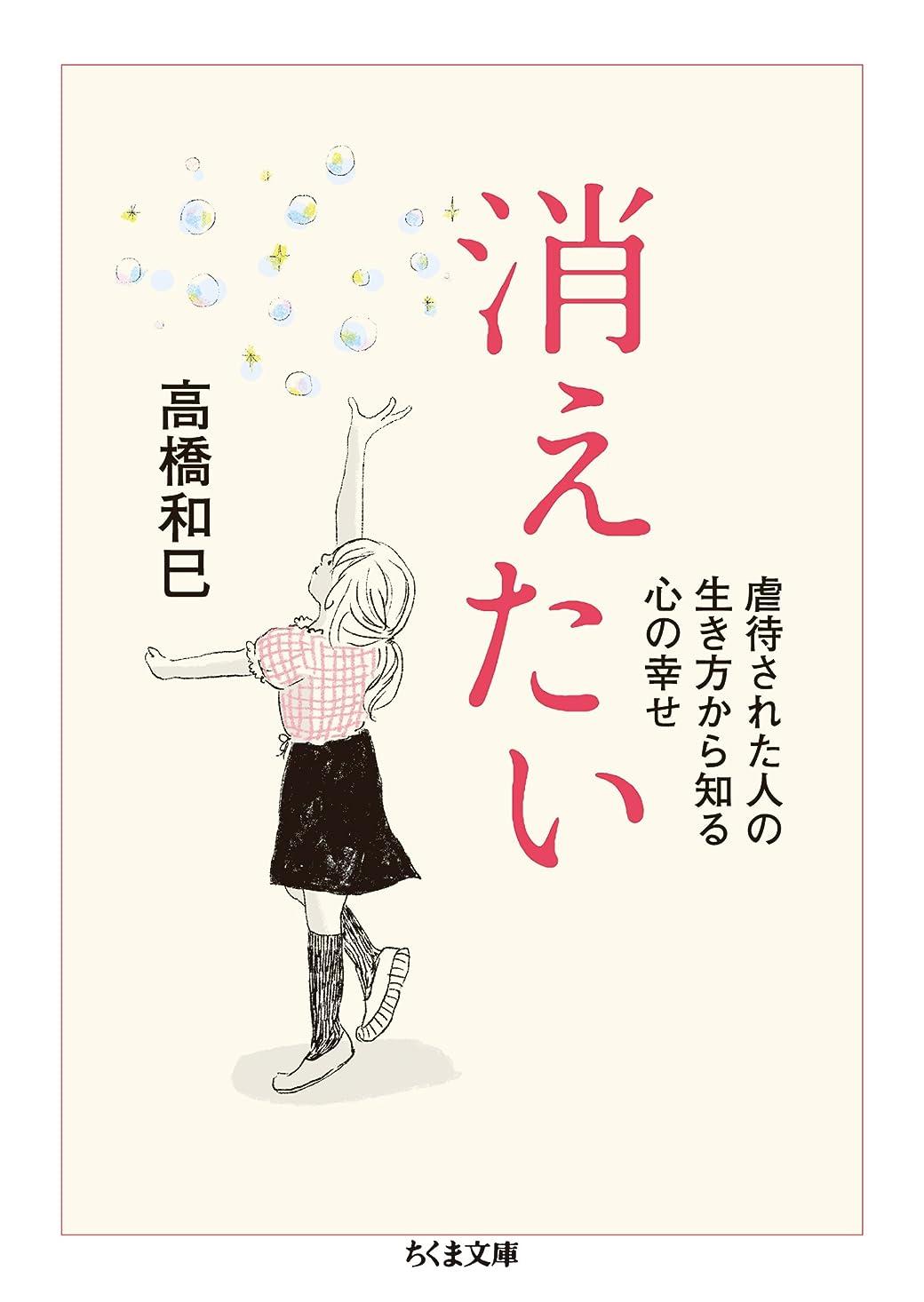 発行本を読む絶対の消えたい ──虐待された人の生き方から知る心の幸せ (ちくま文庫)