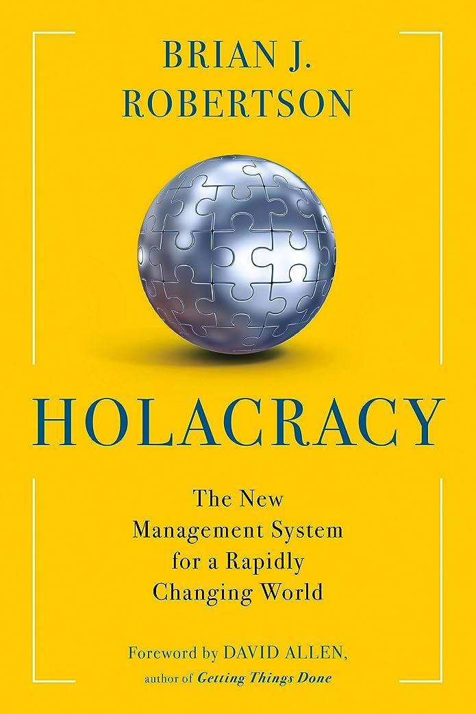 ガラスシンプルな会議Holacracy: The New Management System for a Rapidly Changing World (English Edition)