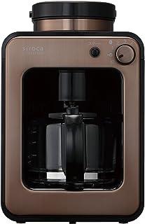 siroca 全自動コーヒーメーカー SC-A121 カッパーブラウン[ガラスサーバー/ミル内蔵/ドリップ方式/保温/蒸らし]