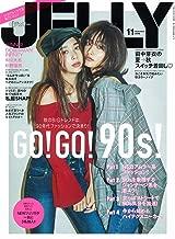 JELLY (Jerry) 2018-11-[Journal] JAPANESE MAGAZINE November issue