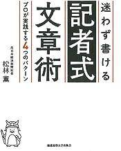 表紙: 迷わず書ける記者式文章術   松林薫