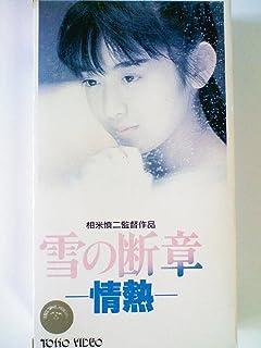雪の断章-情熱- [VHS]