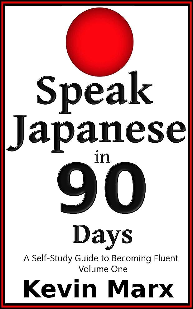 浮く一見かもめSpeak Japanese in 90 Days: A Self Study Guide to Becoming Fluent: Volume One (English Edition)