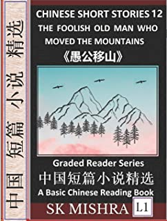 Chinese Short Stories 12: The Foolish Old Man Who Moved the Mountains, Learn Mandarin Fast & Improve Vocabulary with Epic ...