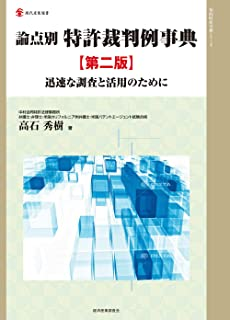 論点別特許裁判例事典 第二版 (現代産業選書―知的財産実務シリーズ)