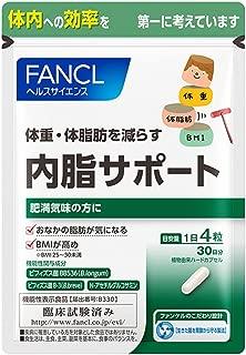 ファンケル (FANCL) 内脂サポート (約30日分) 120粒 [機能性表示食品]