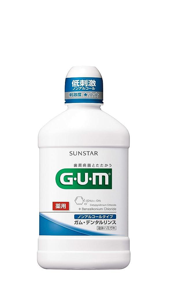 思いやり適応する有望[医薬部外品] GUM(ガム) デンタルリンス ノンアルコールタイプ 薬用液体ハミガキ 250ML <歯周病予防 口臭予防>