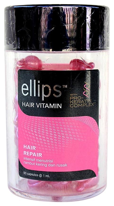 配分力する必要があるellips カプセル型 洗い流さないヘアトリートメント ボトルタイプ ヘアビタミン ヘアリペア 1ml×50粒