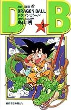 DRAGON BALL 1 (ジャンプコミックス) (日本語) コミック