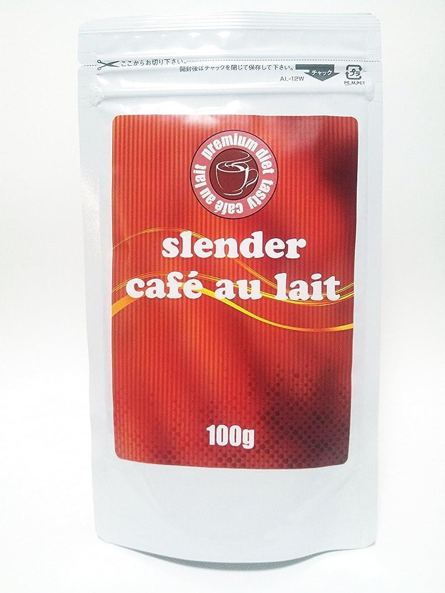 事前に成熟した廃止スレンダーカフェオレ ダイエットドリンク 2個セット