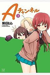 Aチャンネル 3巻 (まんがタイムKRコミックス) Kindle版