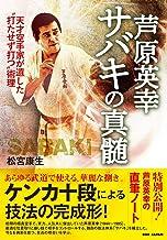 表紙: 芦原英幸 サバキの真髄 | 松宮康生