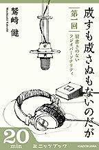 表紙: 成すも成さぬもないのだが 第一回 肩書きのないラジオパーソナリティ (カドカワ・ミニッツブック) | 鷲崎 健