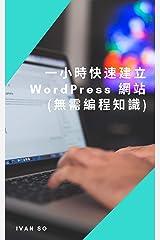 一小時快速建立 WordPress 網站 2019 (無需擁有編程知識) (Traditional Chinese Edition) Kindle Edition